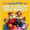 Alvin e os Esquilos 2 : foto