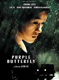 A Borboleta Púrpura