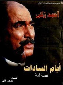 Dias de Sadat
