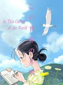 In This Corner of the World Trailer Original