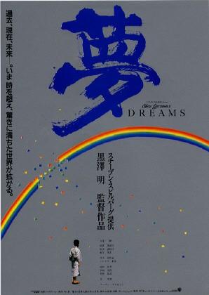 Sonhos : Foto