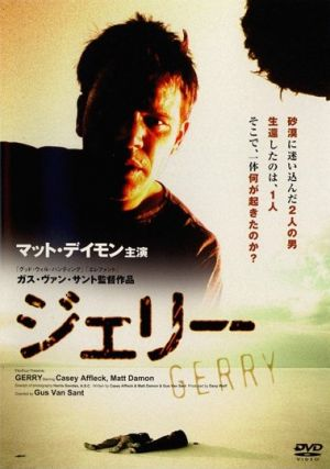 Gerry : Poster