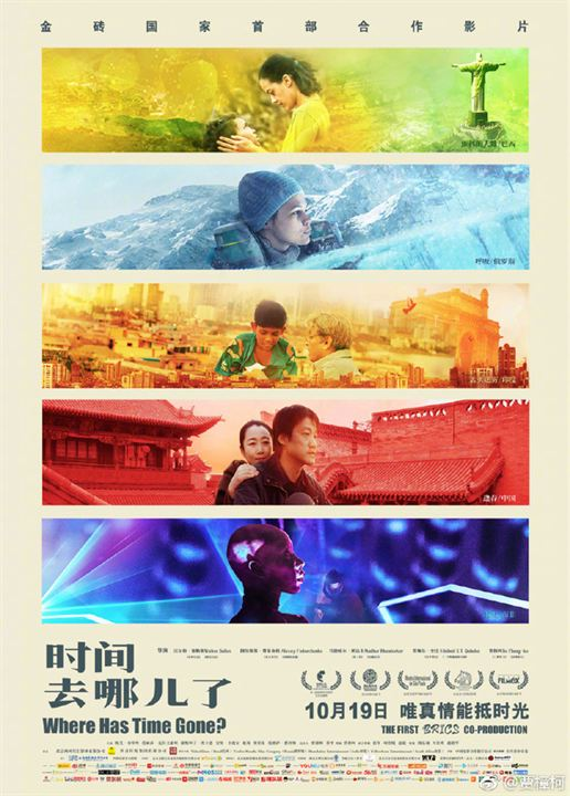 Em Que Tempo Vivemos? : Poster