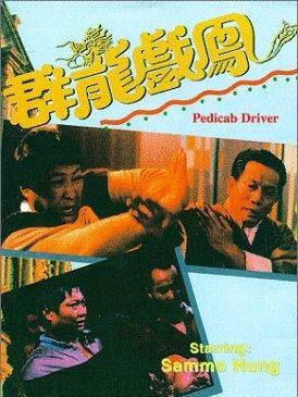 Pedicab Driver : Poster