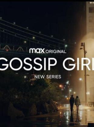 Gossip Girl (2021)